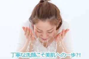 丁寧な洗顔こそ美肌への一歩?!