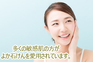 多くの敏感肌の方がよか石けんを愛用されています。