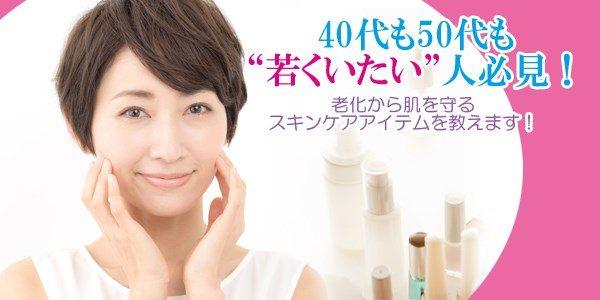 40代も50代も若くいたい人必見!老化から肌を守るスキンケアアイテムを教えます!