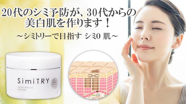 20代のシミ予防が、30代からの美白肌を作ります! ~シミトリーで目指す シミ0 肌~